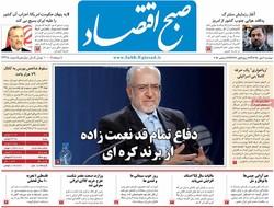 صفحه اول روزنامههای اقتصادی ۶ دی ۹۵
