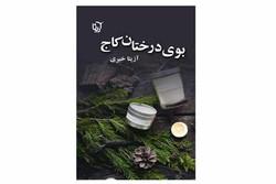 «بوی درختان کاج» در فرهنگسرای ملل نقد میشود