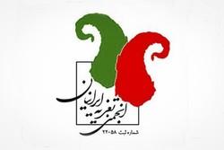 برگزاری مجمع عمومی هیأت مدیره انجمن تعزیه ایرانیان