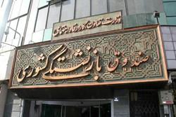 زمان تخصیص سهام بیمه ملت به بازنشستگان کشوری مشخص شد