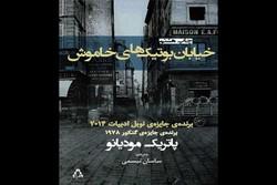 «خیابان بوتیکهای خاموش» چاپ هشتمی شد