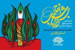 اختتام لمهرجان الدولي السادس  للشعر الثوري في شيراز
