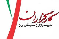 گزینه کارگزاران سازندگی برای تصدی شهرداری تهران فردا تعیین می شود