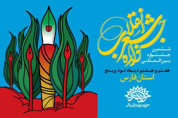 برگزیدگان جشنواره شعر انقلاب معرفی شدند