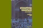 کتاب «روحانیت و سیاست» به چاپ دوم رسید