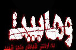 تفکر وهابیت با سرمایه عربستان در تونس عقیم ماند