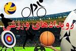 مسابقات هندبال دانشگاه های سراسر کشور در قزوین بکار خود پایان داد
