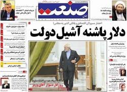 صفحه اول روزنامههای اقتصادی ۷ دی ۹۵