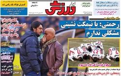 صفحه اول روزنامههای ورزشی ۷ دی ۹۵