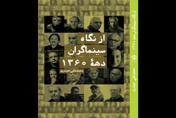 کتاب «از نگاه سینماگران؛ دهه ۱۳۶۰» منتشر شد