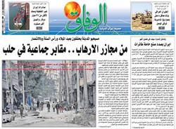 صفحه اول روزنامههای عربی ۷ دی ۹۵