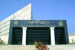 سیستم اداری دانشگاه شیراز  کوچک می شود