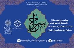 جشنواره قرآنی سراج برگزار می شود