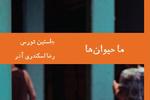 «ما حیوانها» از آمریکا به ایران رسید/ روایتی از زندگی در نیویورک