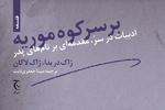 مقالاتی از دریدا و لاکان درباره نامهای پدر منتشر شد