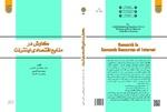 کتاب «کاوش در منابع اقتصادی اینترنت» منتشر شد