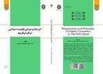 کتاب «الزامات و مبانی اقتصاد اسلامی در قرآن کریم» منتشر شد