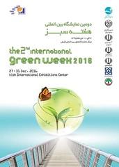 green week exhibition