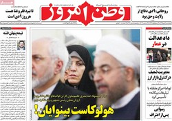 صفحه اول روزنامههای ۹ دی ۹۵