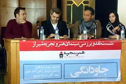 «جاودانگی» در شیراز نقد شد