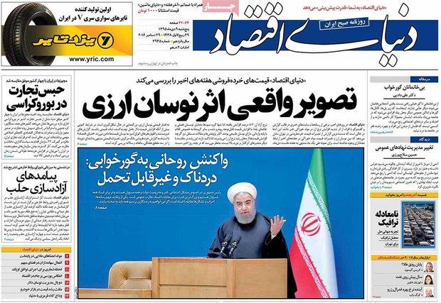صفحه اول روزنامههای اقتصادی ۹ دی ۹۵