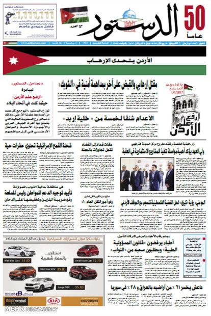 صفحه اول روزنامههای عربی ۹ دی ۹۵