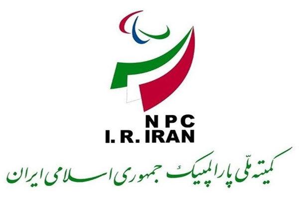 مجمع عمومی کمیته ملی پارالمپیک برگزار میشود