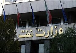 نفت گاز وزارت نفت