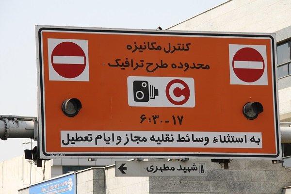 اخبار اجتماعی, عید نوروز, طرح ترافیک, ترافیک, طرح زوج و فرد, طرح ترافیک در نوروز,