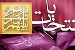 تبلیغات رسمی کاندیداهای شوراها از ۲۱ الی ۲۷ اردیبهشت ۹۶ مجاز است