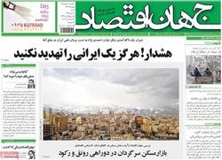 صفحه اول روزنامههای اقتصادی ۱۱ دی ۹۵