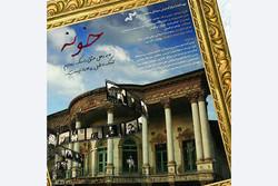 فیلم/ رونمایی از تیزر «خونه» با موسیقی سریال علی حاتمی