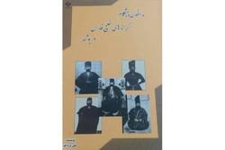 کتاب «مدافعان پیشگام کرانههای خلیجفارس در بوشهر» منتشر شد