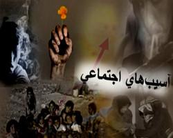 برگزاری سومین همایش ملی آسیبهای اجتماعی ایران پس از ۶ سال