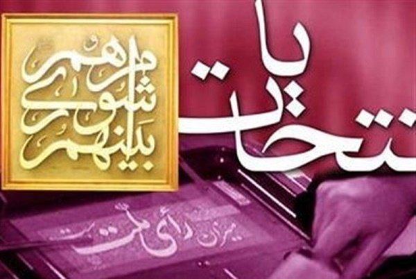 نتیحه نهایی انتخابات شورای شهر تهران اعلام شد