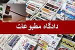 «نسیم» مجرم شناخته نشد/ مجرمیت «روزنامه شروع» به اتهام نشر اکاذیب