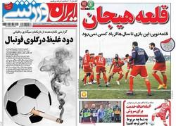 صفحه اول روزنامههای ورزشی ۱۲ دی ۹۵