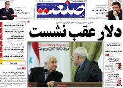 صفحه اول روزنامههای اقتصادی ۱۲ دی ۹۵