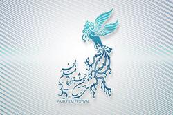 لوگوی جشنواره فیلم فجر