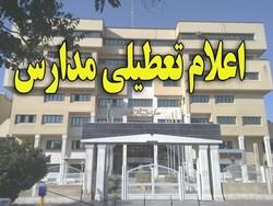 مدارس ۹ شهرستان سیستان و بلوچستان تعطیل شد