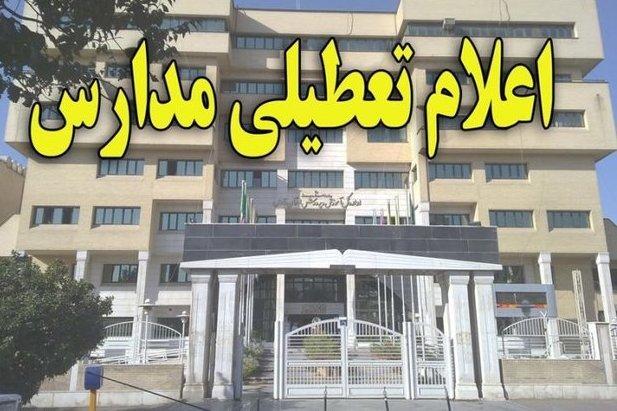 تمام مدارس استان تهران یکشنبه تعطیل است