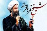 عام على استشهاد آية الله المجاهد الشيخ نمر باقر النمر
