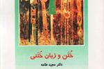 کتاب «خُتَن و زبان خُتَنی» منتشر شد