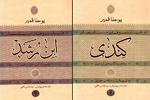 انتشار دو کتاب از مجموعه فیلسوفان مسلمان درباره کندی و ابن رشد