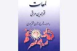 معرفی استادان و شاعران هند و ایران در رادیو فرهنگ و تهران
