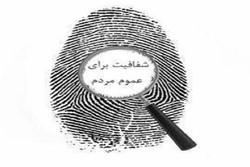 کمپین حمایت از شفافیت حقوقهای مدیران راه اندازی شد