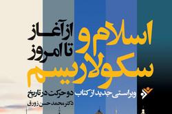 اسلام و سکولاریسم، از آغاز تا امروز