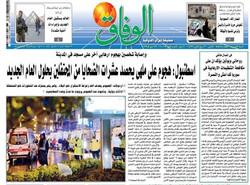 صفحه اول روزنامههای عربی ۱۳ دی ۹۵