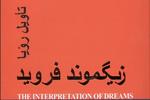 کتاب «تاویل رویا» نوشته زیگموند فروید به فارسی ترجمه و منتشر شد