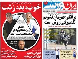 صفحه اول روزنامههای ورزشی ۱۴ دی ۹۵